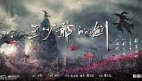 Sword Master di Derek Yee