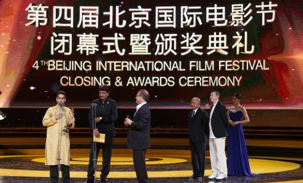 Beijing International Film Festival award