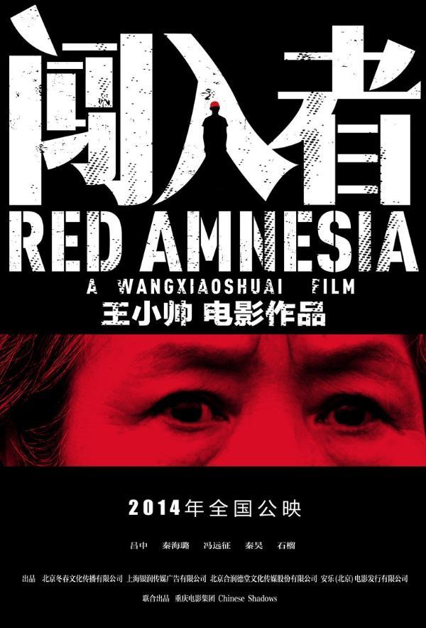 Red Amnesia di Wang Xiaoshuai