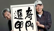 Tsui Hark e Yuen Woo-Ping