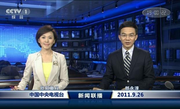 Xinwen Lianbo